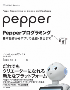 Pepper Programming